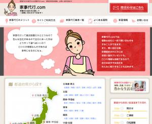 家事代行.com