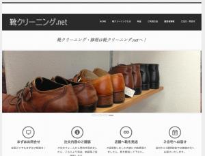 靴クリーニング.net