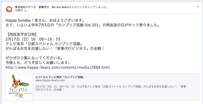 スクリーンショット 2013-02-19 19.07.58